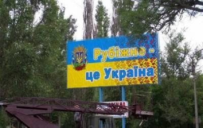 Рубежное это Украина