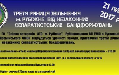День освобождения Рубежного