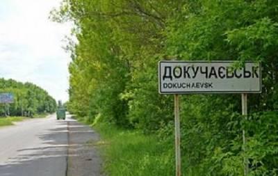 Докучаевск