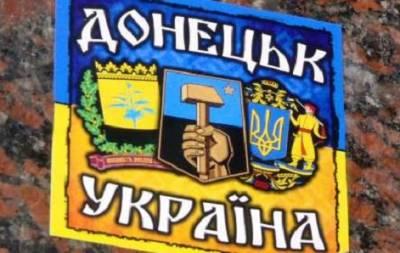 Донецк Украина