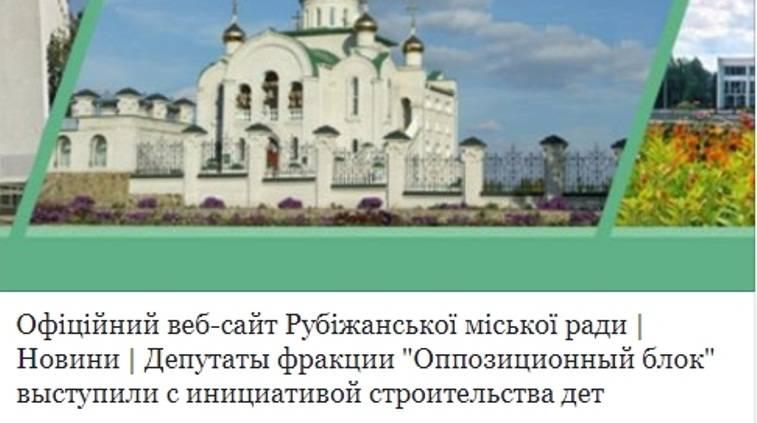 Сайт Рубежанского горсовета