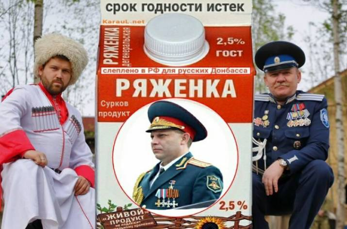Ряженка Захарченко