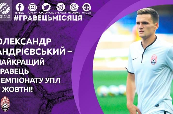 Полузащитник «Зари» Андриевский— футболист месяца вчемпионате Украинского государства