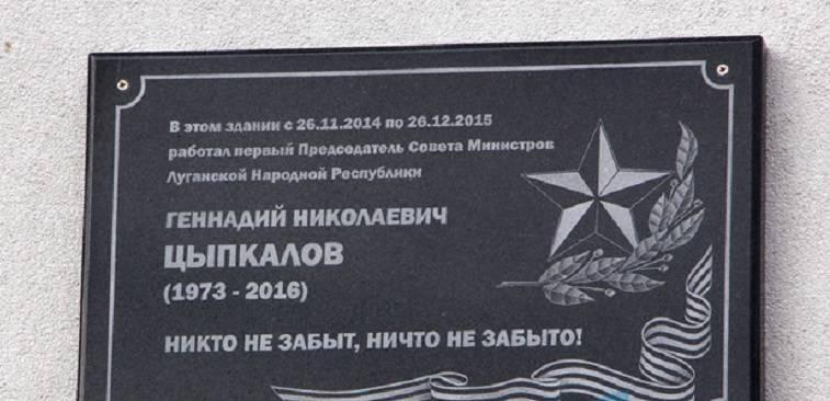 Мемориальная доска Цыпкалову