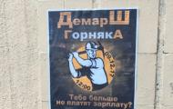 Акция протеста в ОРДЛО