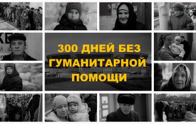 300 дней без гуманитарной помощи