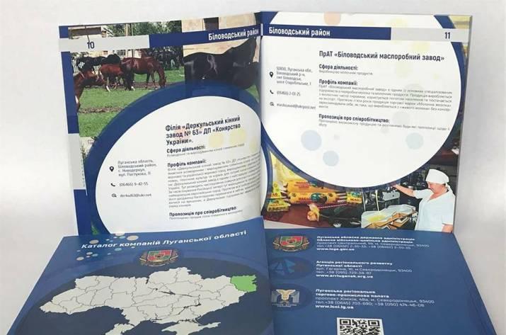 Розроблено каталог підприємств Луганщини