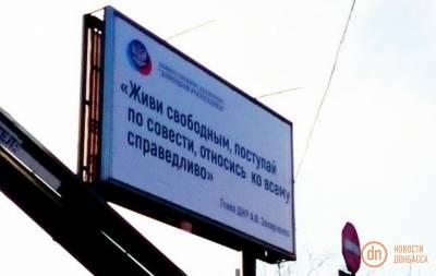 В Донецке развесили борды с цитатами Захарченко