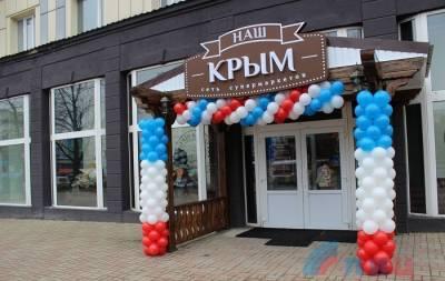 В Луганске открыли