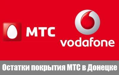 Где в Донецке поймать Vodafone: список адресов