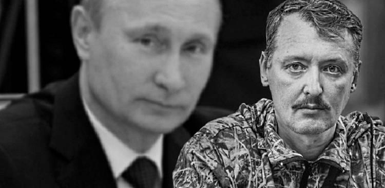 Путин и Стрелков