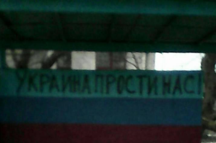 Украина, прости нас: на оккупированном Донбассе появились новые граффити