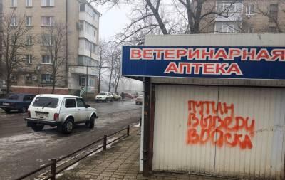 Путин, выведи войска: на оккупированном Донбассе появились свежие граффити (фото)