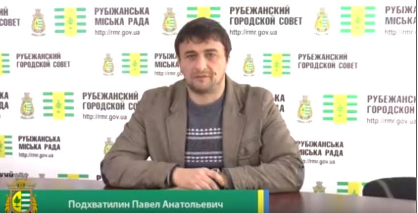 Директор Рубежанского водоканала обратился к жителям города (видео)
