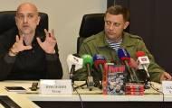 Прилепин и Захарченко