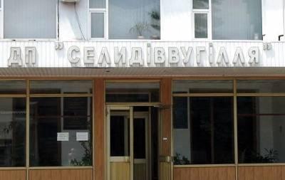 На Донетчине шахтерам ГП «Селидовуголь» выплатили задолженность по зарплате