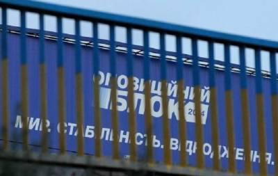 Как Оппозиционный блок уничтожал Лисичанск