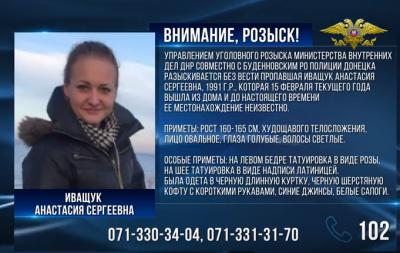 В Донецке продолжаются поиски Анастасии Иващук (фото)
