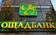 В Северодонецке закроют отделение «Ощадбанка»