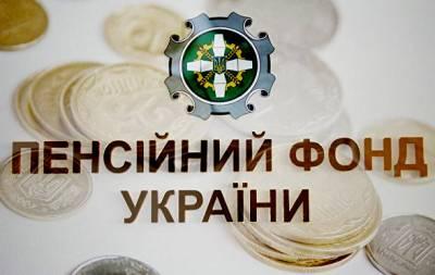 пенсионный фонд