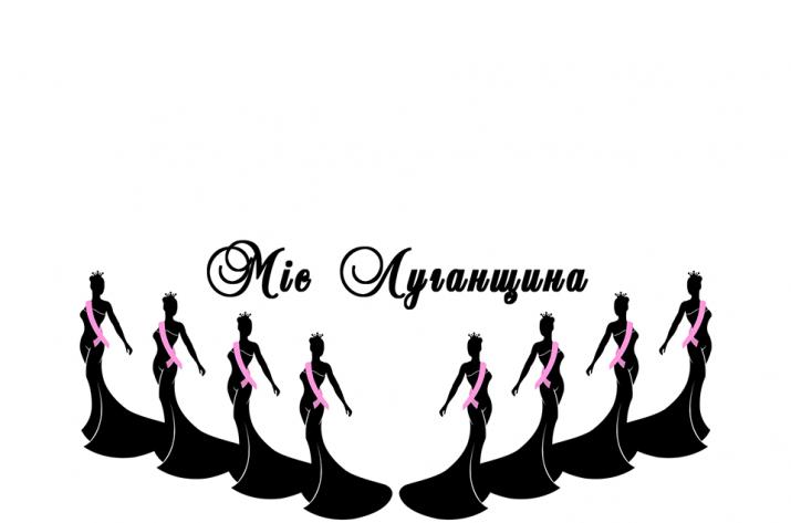мисс-луганщина