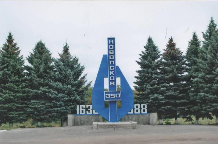 Новопсков