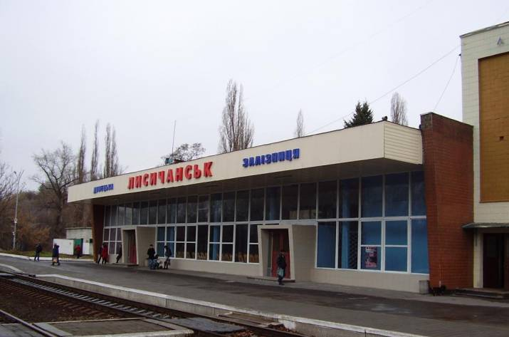 Лисичанский вокзал