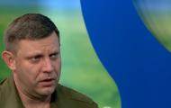 Захарченко заявил, что в