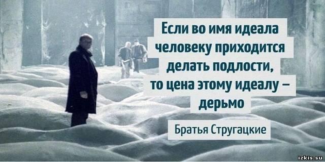 """О ПОДЛОСТИ как основной """"скрепе"""""""