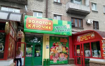 Внутри все от АТБ: в Луганске появился новый супермаркет