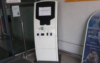 В Донецке опечатали платежные терминалы