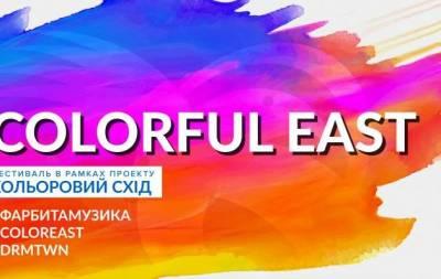 В Рубежном пройдет фестиваль «Кольоровий схід»