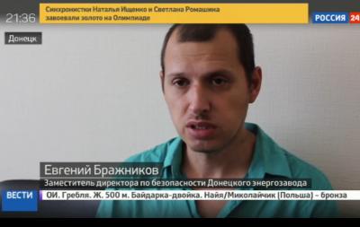 Боевики приговорили к 8 годам лишения свободы замдиректора Донецкого энергозавода