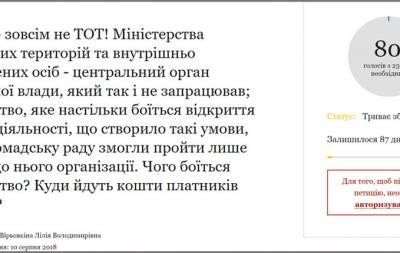 Общественники просят Порошенко всерьез взяться за МинВОТ