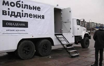 График работы мобильных подразделений «Ощадбанка» в Донецкой и Луганской областях