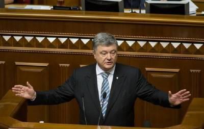 Порошенко выступил с ежегодным обращением в Верховной Раде