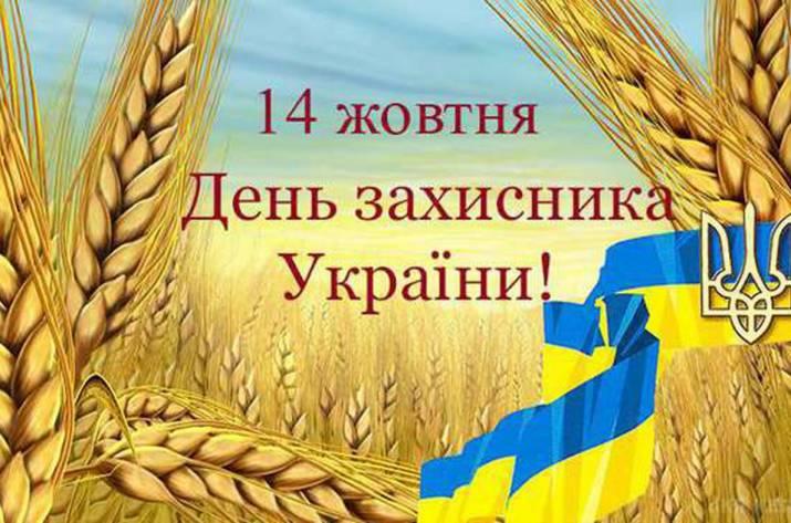 В Луганской области обнародован план мероприятий ко Дню защитника Украины