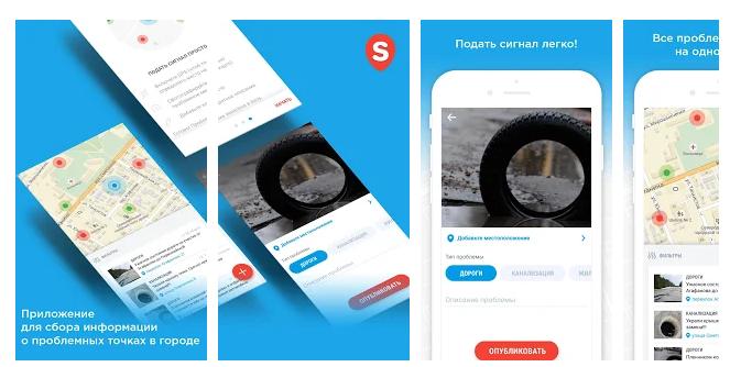 На Луганщине разработали приложение для связи громады с властью
