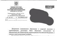 луганский медицинский университет
