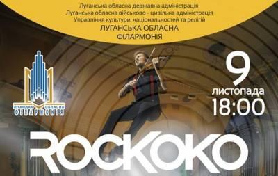 Синтез драйва, креатива и незабываемые эмоции подарят Академический симфонический оркестр Луганской областной филармонии вместе с инструментальной группой ROCKOKO.