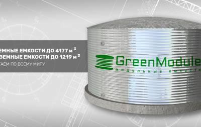 Модульная емкость от компании Green Module