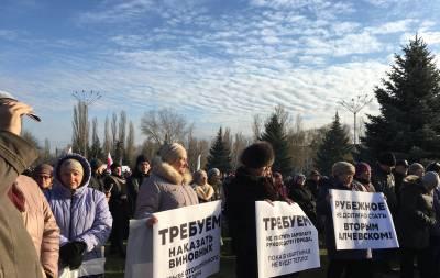 Рубежное без отопления: жители города вышли на акцию протеста (фото, видео)