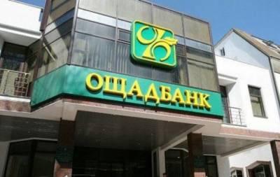 Ощадбанк отсудил у России компенсацию за потери при аннексии Крыма