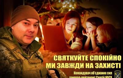 Наев обратился к жителям Луганской и Донецкой областей