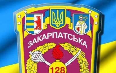 128-я отдельная горно-штурмовая Закарпатская бригада (128 ОГШБр) заявила об изчезновении одного из своих бойцов на Донбассе. Об этом сообщается на официальной странице позразделения в Фейсбуке.