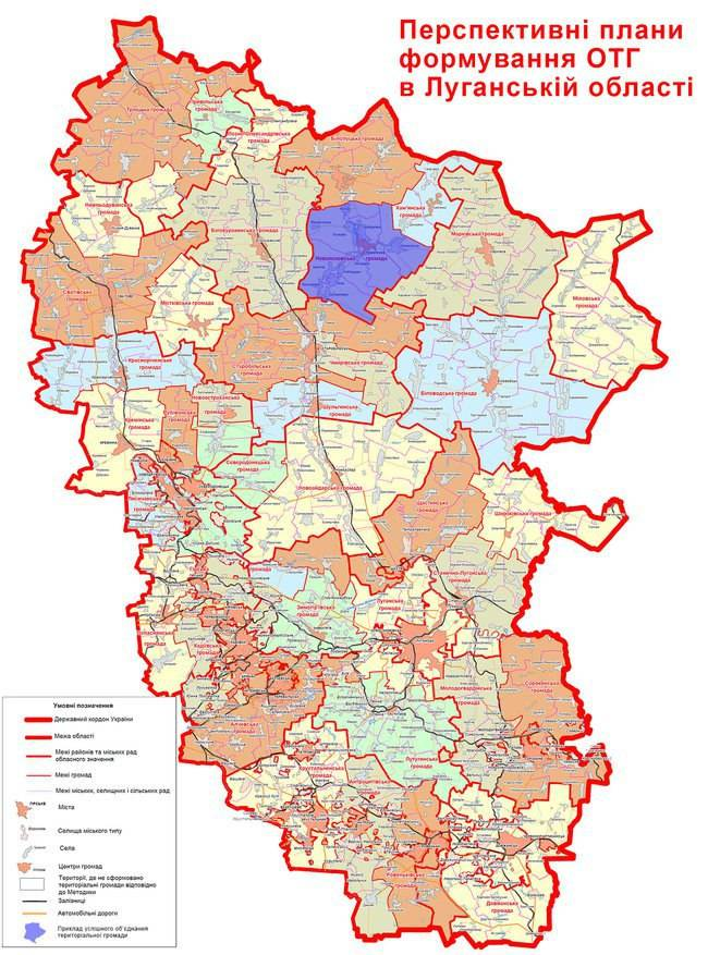 Министерство регионального развития разработало и передало на утверждение Кабинета Министров перспективный план развития объединённых территориальных громад Луганской области. Об этом на своей страниц