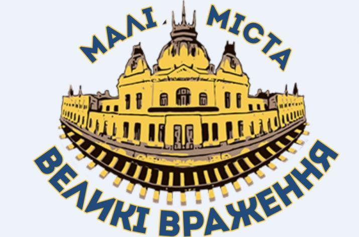 Правительство утвердило победителей конкурса культурно-творческих проектов «Малые города — большие впечатления», которые реализуются в 2019 году.