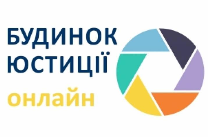 З червня 2019 року Міністерством юстиції України запроваджено нову послугу, яка дозволяє зареєструвати громадську організацію зі статусом юридичної особи онлайн. Ця послуга доступна на порталі електро