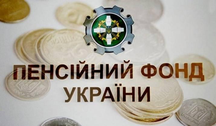пенсия получить в луганской области