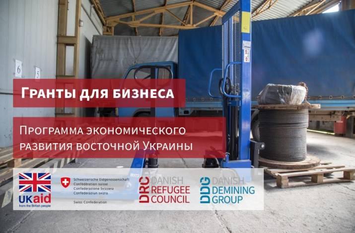 DRC-DDG предоставляет до $5000 помощи для предпринимателей в Донецкой и Луганской областях.